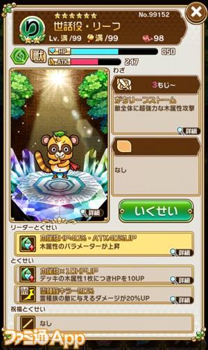 コトダマン_0305_09