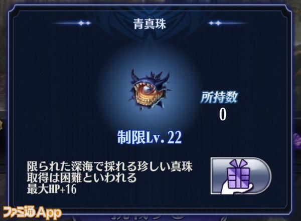メギド_190325座談会 (5)