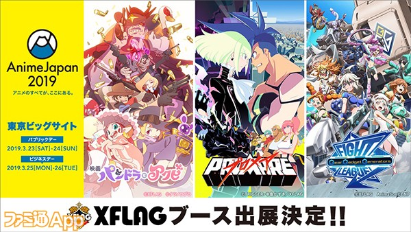 XFLAGブース_KV-600