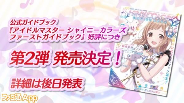 「公式ガイドブック第2弾」発売決定