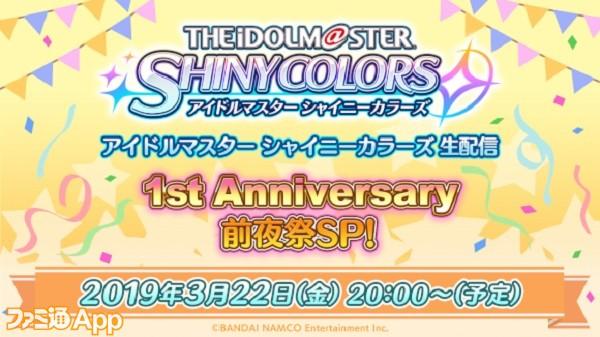 生配信_1st Anniversary前夜祭SP!a