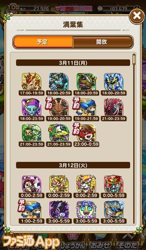 コトダマン_0305_08