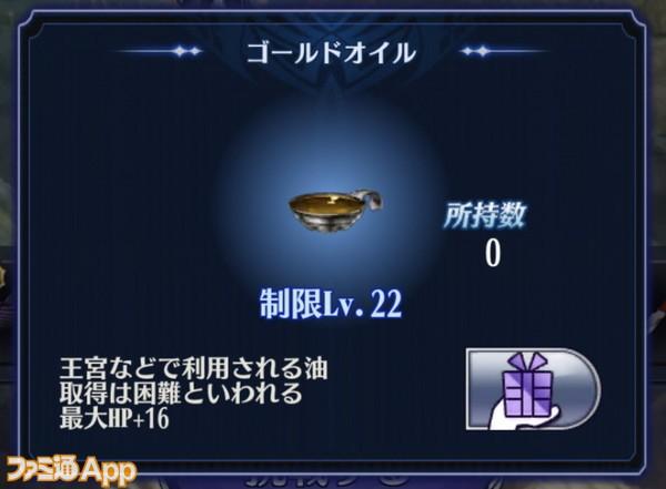 メギド_190325座談会 (4)