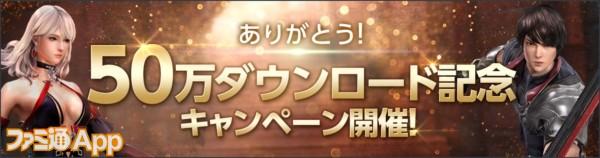 02_記念イベント
