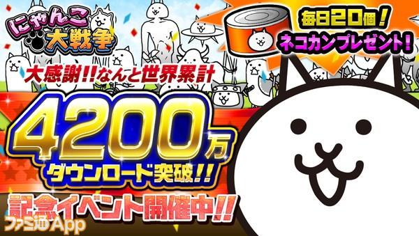 「にゃんこ大戦争」4200万ダウンロード突破記念イベント開催!