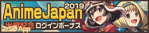 アニメジャパンログインボーナス