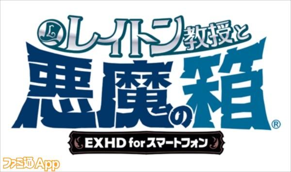 09_『レイトン教授と悪魔の箱 EXHD for スマートフォン』ロゴ