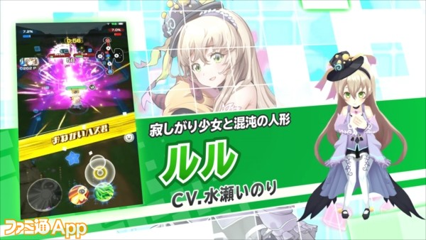 02_キャラ紹介PV_テクニックタイプ_ルル.Still001