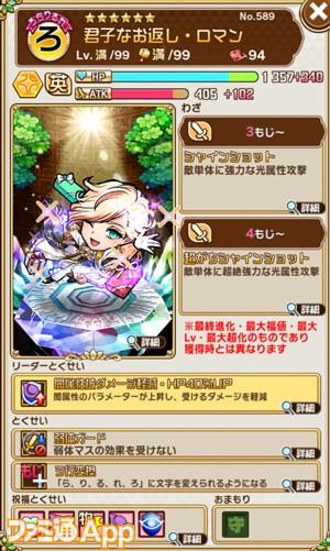 コトダマン_0311_06