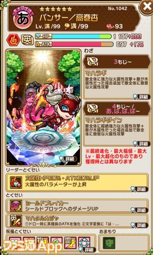 コトダマン_0305_03
