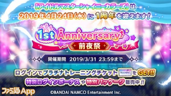 1st Anniversary 前夜祭キャンペーン