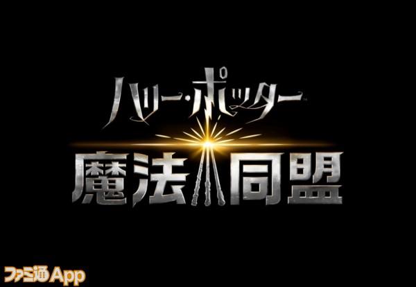 【ゲームアプリ】「ハリー・ポッター:魔法同盟」邦題ロゴと「日本版 第1弾トレーラー」ついに公開&アカウントを開設!_logo