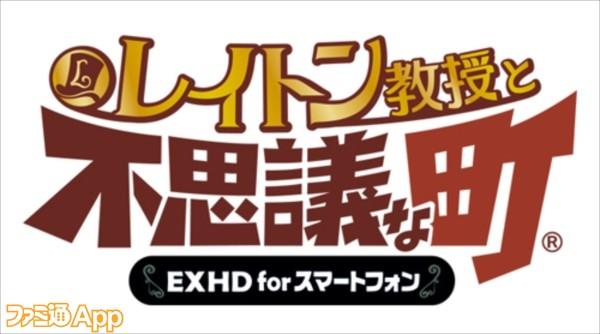08_『レイトン教授と不思議な町 EXHD for スマートフォン』ロゴ