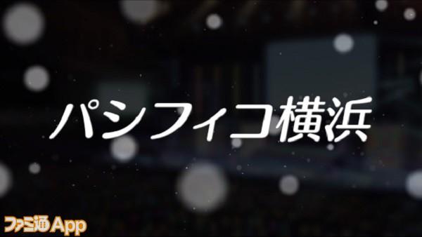 次回の公演「パシフィコ横浜」