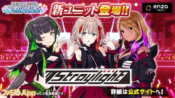 新ユニット「Straylight(ストレイライト)」