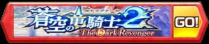 banner_sd2_01