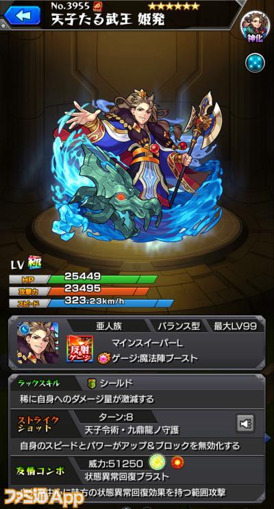 姫発(神化)