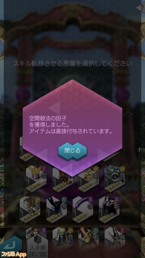 スキル継承③_差替え用 (1)