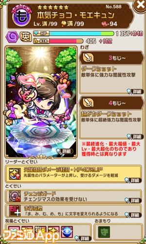 コトダマン_0311_04