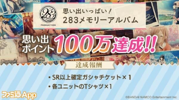 思い出ポイント100万達成!!