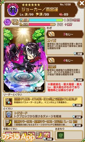コトダマン_0305_02