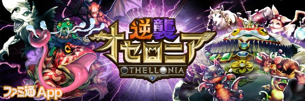 othellonia_banner01