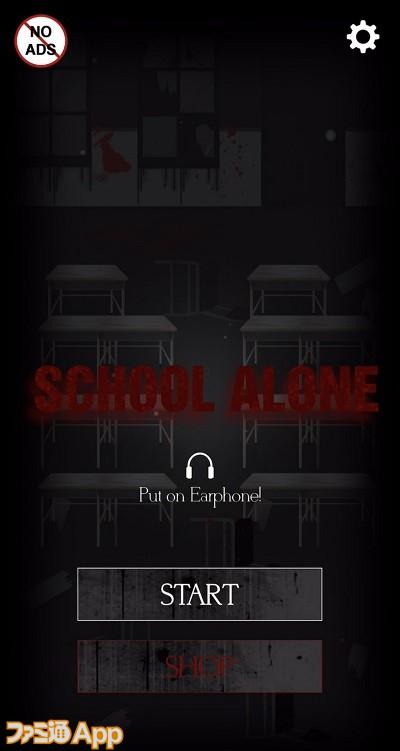 schoolalone01