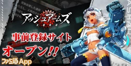【事前登録】戦車や戦闘機が美少女に擬人化!ミリタリーシミュレーションRPG『アッシュアームズ-灰燼戦線-』
