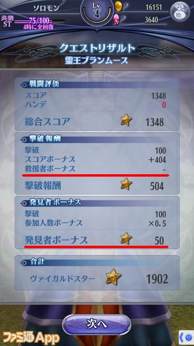 メギド_共襲イベント (13)