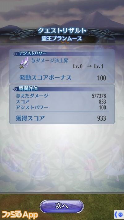 メギド_共襲イベント (10)