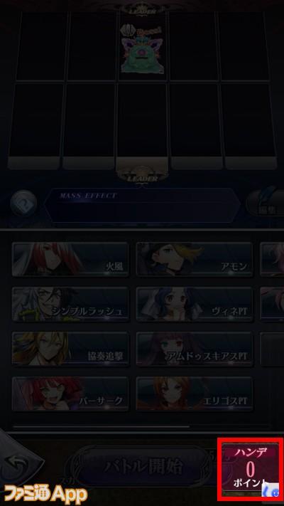メギド_共襲イベント (3)