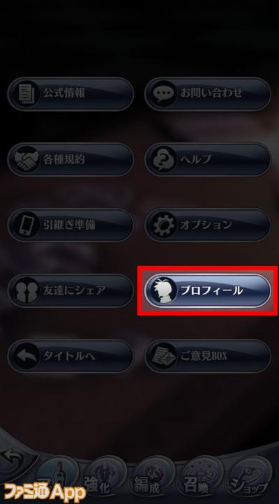 メギド_共襲イベント (19)