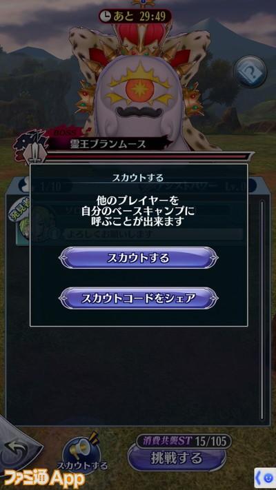 メギド_共襲イベント (6)