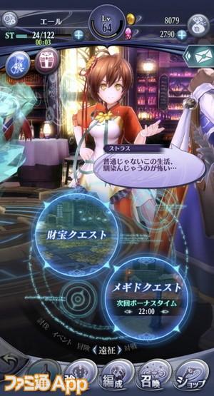 メギド_分析官インタビュー (18)