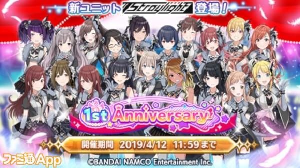 01_リード_1st Anniversaryキャンペーン