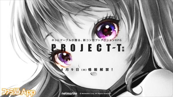 20190404_PR_PROJECT-T