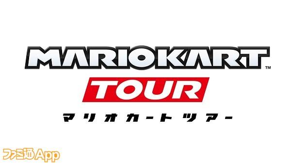 マリオカートツアー1