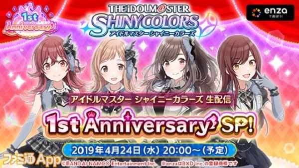 4.生配信 1st Anniversary SP!