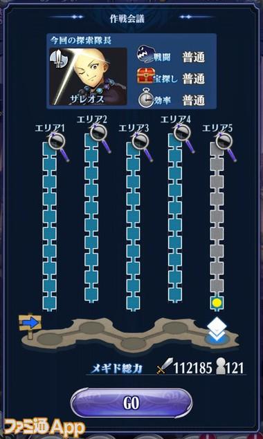 メギド_共襲イベント (4)