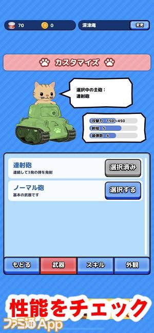 nekotank13書き込み