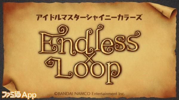 11_シナリオイベント「Endless×Loop」_バナー