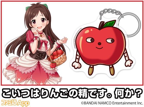 りんごの精_アクリルKey_メイン