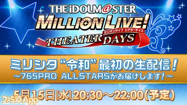 """ミリシタ""""令和""""最初の生配信!~765PRO ALLSTARSがお届けします!~+"""