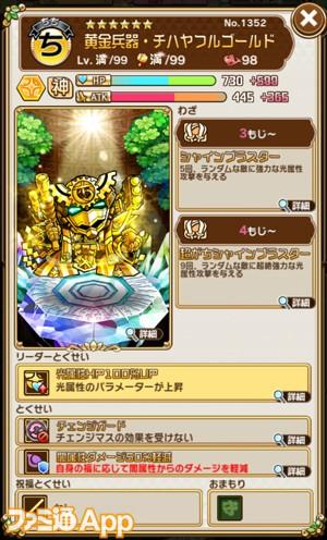 コトダマン_0426_03