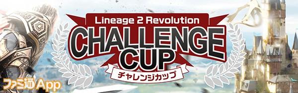 bnr_リネレボチャレンジカップ