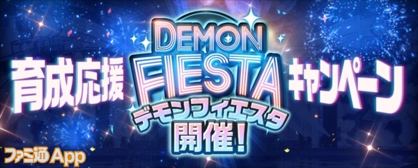 DEMON FIESTA開催!