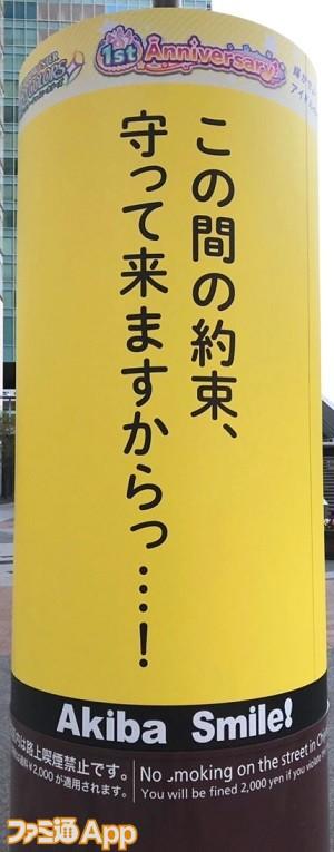 09_秋葉原_屋外広告1