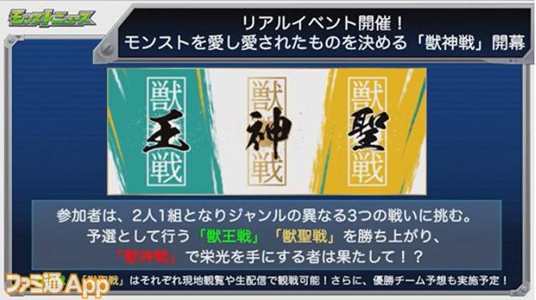 獣王戦02-600