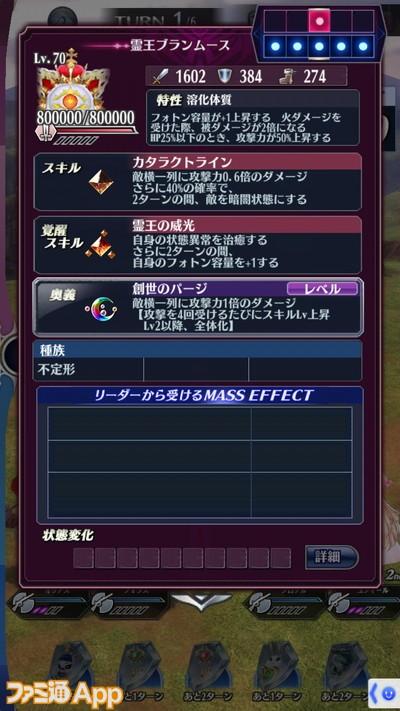 メギド_共襲イベント (8)