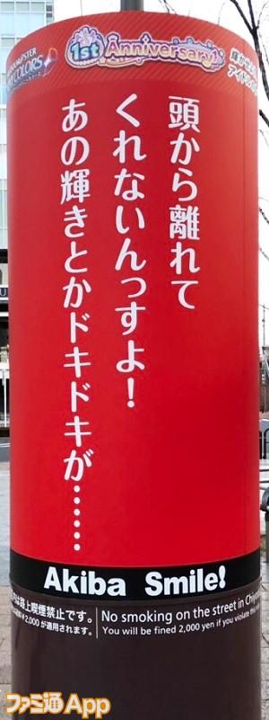 09_秋葉原_屋外広告2